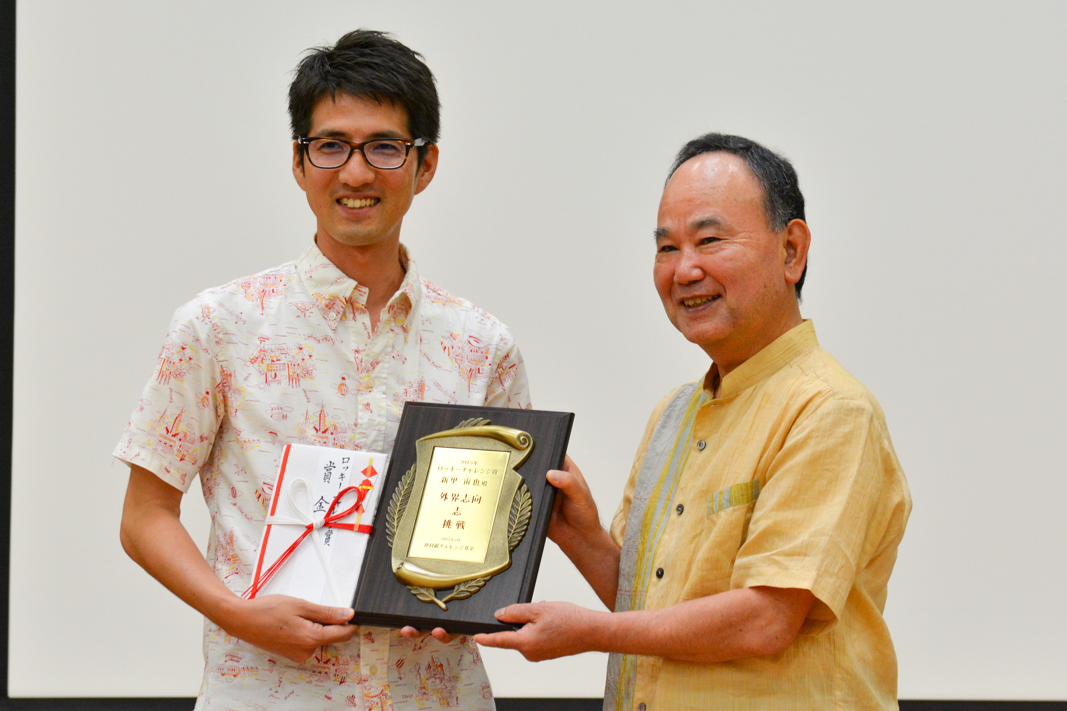 Chuya Shinzato Receives Award