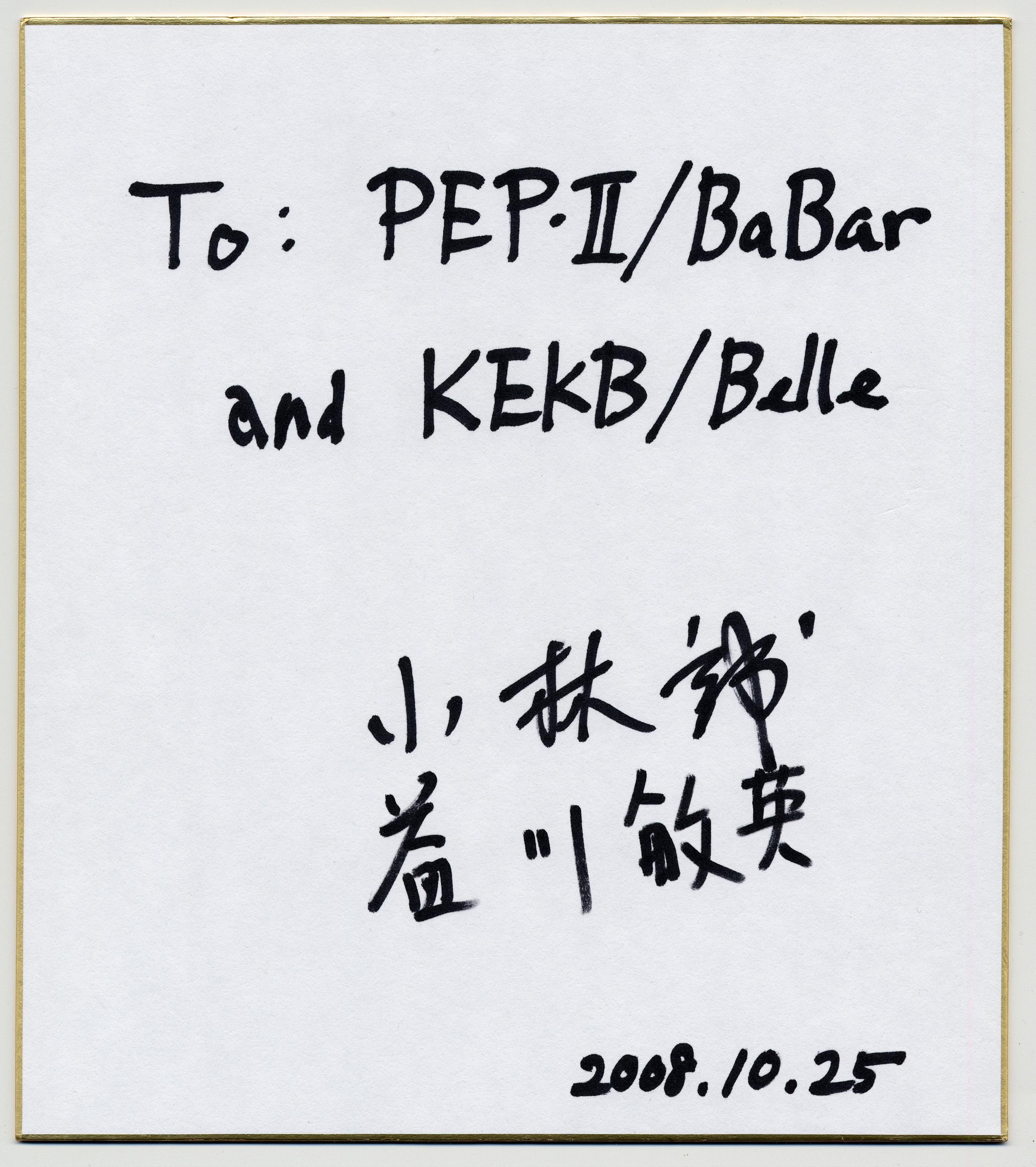 Signatures by Nobel Laureate Profs Makoto Kobayashi (above) and Toshihide Maskawa (bottom)