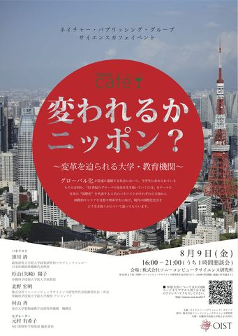 Nature Cafe in Tokyo 2013-08-09 Poster