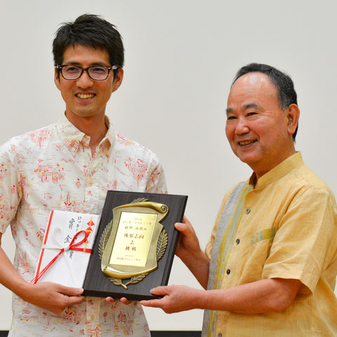 Chuya Shinzato Receives Award
